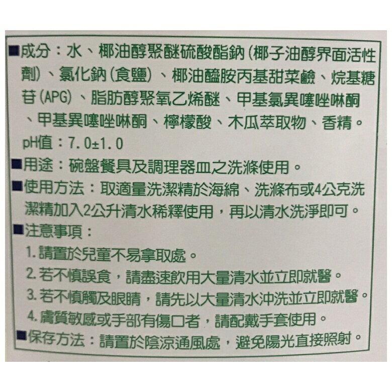 妙管家 濃縮洗潔精(1000g/瓶) [大買家]