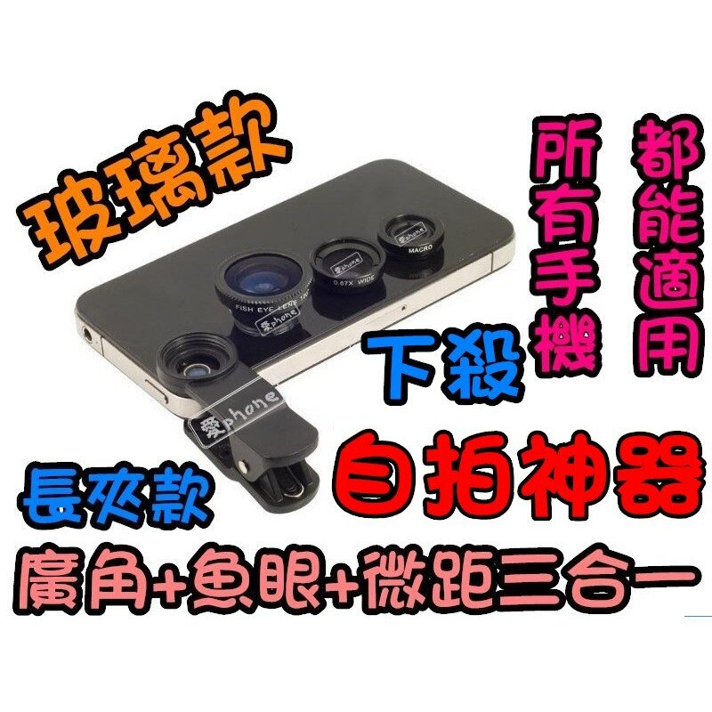 自拍神器 三合一 魚眼 微距 廣角手機鏡頭 手機 外接 iphone 5/6/HTC/三星
