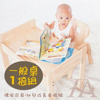環安家具-幼兒成長桌椅組/一般款/一桌一椅組可多段調整/寶寶 兒童書桌椅★護木保養液加購價只要150元★