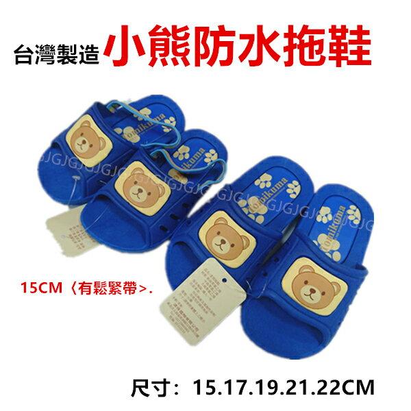 JG~藍色Tomikuma小熊兒童拖鞋台灣製造尺寸:15-22公分室內外防水防滑男女大小朋友兒童拖鞋