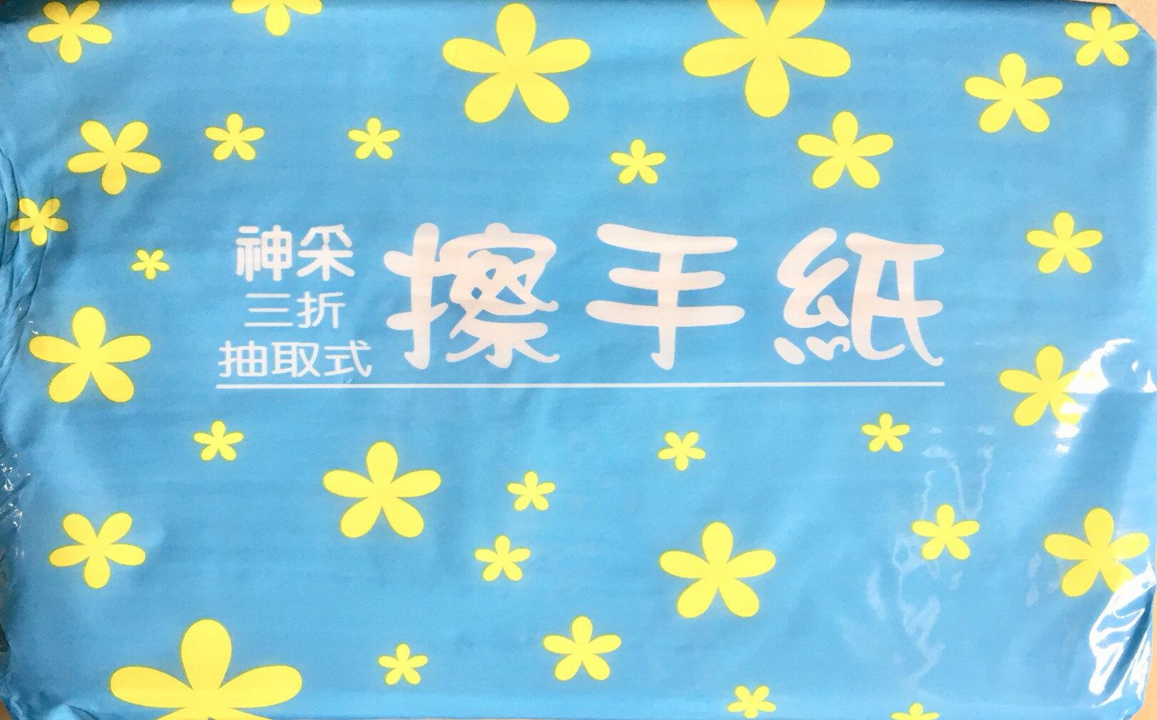 【神采】三折抽取式擦手紙X20包/箱(免運)