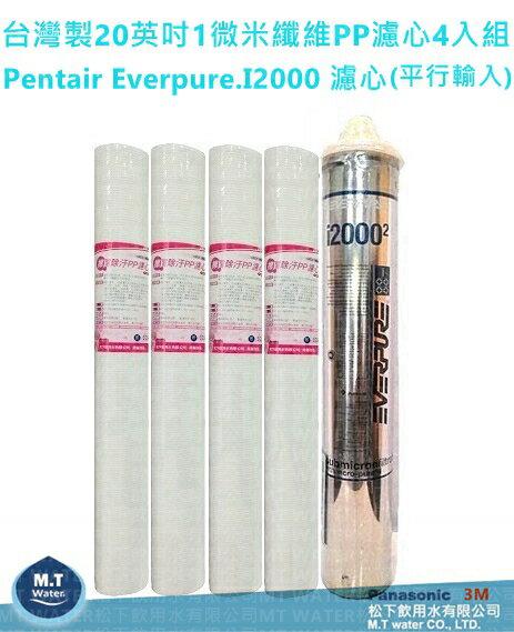 """美國原裝進口~Pentair Everpure.I2000濾心+台灣製20""""公規1微米PP棉質濾心4入優惠組"""
