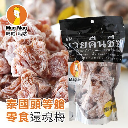 泰國 MagMag 還魂梅 186g 泰國頭等艙零食 調製梅子 梅子 果乾 無籽梅肉 梅乾 梅子果乾 泰國還魂梅【N103447】