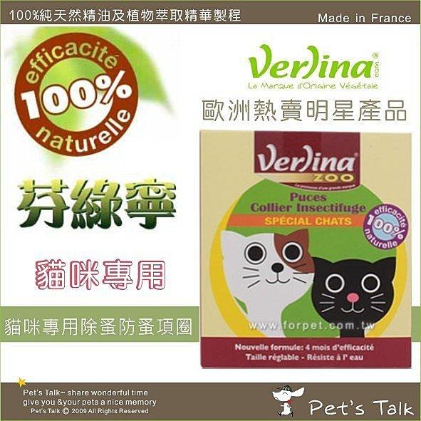 法國純天然芬綠寧壁蝨及跳蚤驅項圈~貓咪專用 Pet'sTalk 0