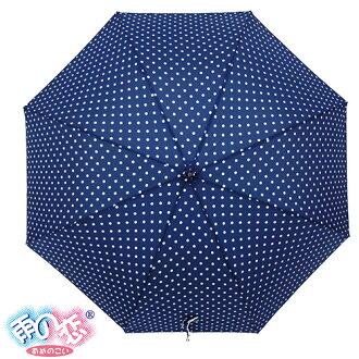 ◆日本雨之戀◆ 日本花布勾邊直傘{白點點經典藍}遮陽傘/雨傘/雨具/晴雨傘/專櫃傘