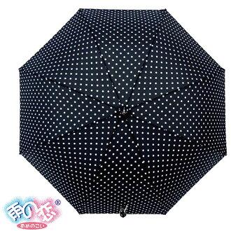 ◆日本雨之戀◆ 日本花布勾邊直傘{白點點時尚黑}遮陽傘/雨傘/雨具/晴雨傘/專櫃傘