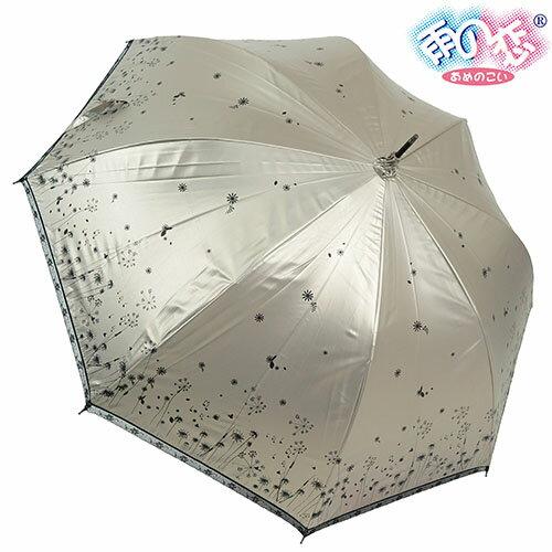 ◆日本雨之戀◆ 鈦金膠散熱降溫3~5℃夕霧草直傘{香檳金內黑}遮陽傘/雨傘/雨具/晴雨傘/專櫃傘