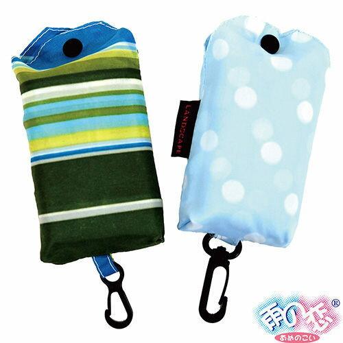 【義大利品牌】 隨身掛購物袋 防水輕便好收納 購物袋/環保袋/進口