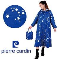 下雨天推薦雨靴/雨傘/雨衣推薦*Pierre cardin* 皮爾卡登夢幻之星尼龍雨衣{經典藍}- 共二色 SGS檢驗/雨衣/風雨衣/皮爾卡登/成人