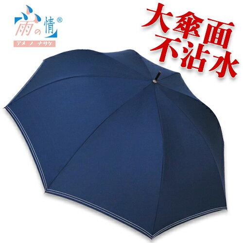 【台灣雨之情】親子家庭輕量不沾水日本國民傘-[深藍] 大傘面/防潑水/輕量/日系傘
