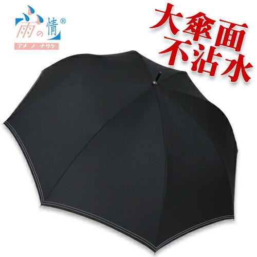 【台灣雨之情】親子家庭輕量不沾水日本國民傘-[黑色] 大傘面/防潑水/輕量/日系傘