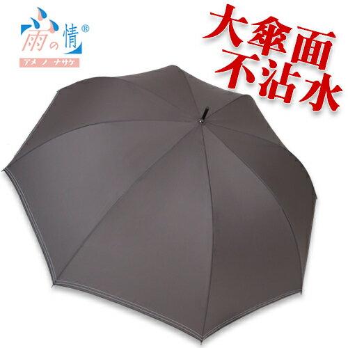 【台灣雨之情】親子家庭輕量不沾水日本國民傘-[灰色] 大傘面/防潑水/輕量/日系傘