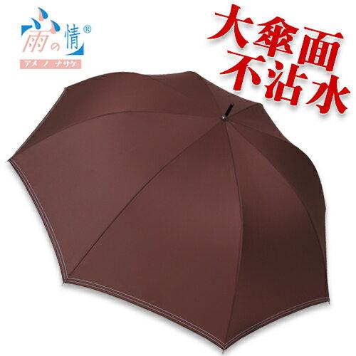【台灣雨之情】親子家庭輕量不沾水日本國民傘-[咖啡] 大傘面/防潑水/輕量/日系傘
