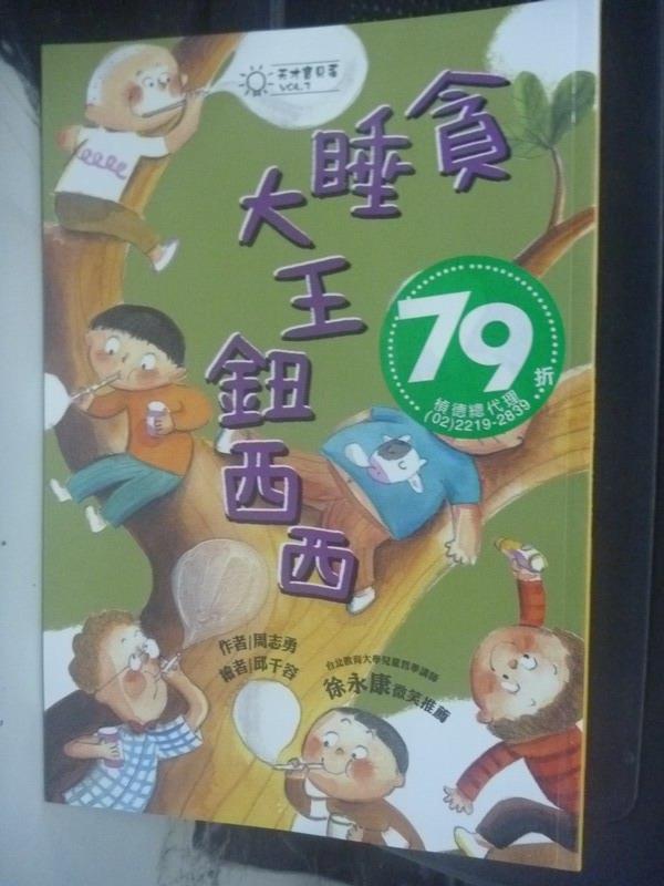 【書寶二手書T9/兒童文學_LKF】天才寶貝蛋03-貪睡大王鈕西西_周志勇