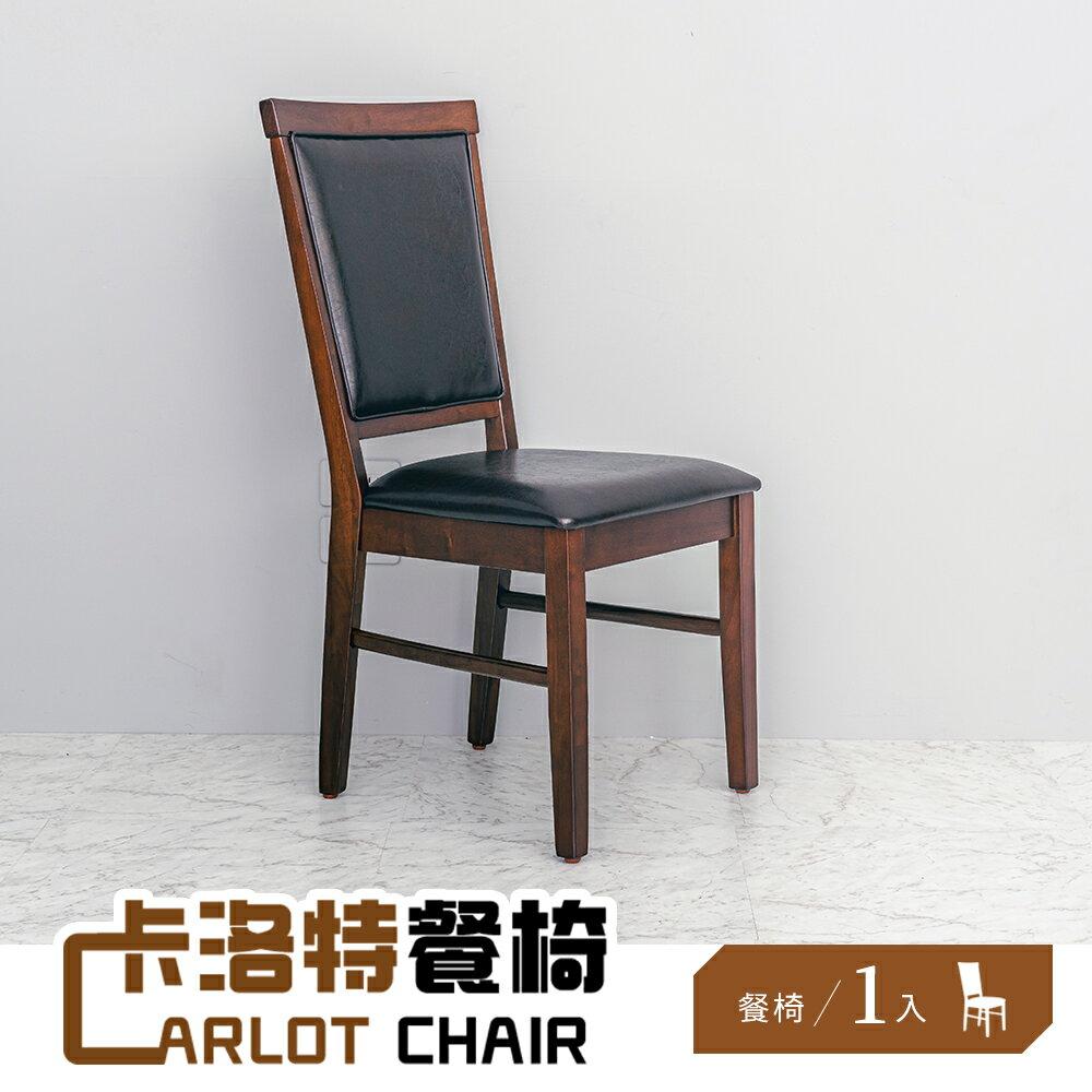 實木/餐桌椅/餐廳/咖啡椅/有椅背/餐桌 卡洛特餐椅 dayneeds