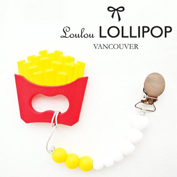 YODEE 優迪嚴選:LoulouLollipop加拿大嬰幼兒造型黃金薯條固齒器組奶嘴鍊夾