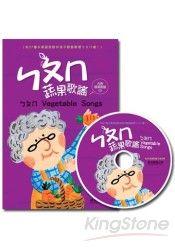 ㄅㄆㄇ蔬果歌謠(1書1CD)