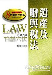 遺產及贈與稅法(白話六法17)