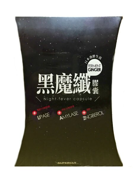 塑魔纖 黑魔纖膠囊 30顆/盒◆德瑞健康家◆