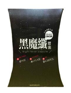 塑魔纖黑魔纖膠囊30顆盒◆德瑞健康家◆