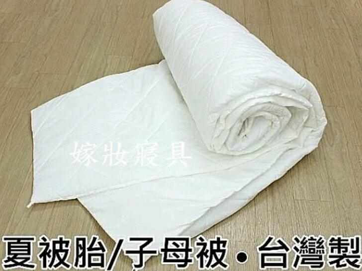 【嫁妝寢具】《薄被胎/子母被》單人4.5×6.5尺可分離式夏被胎.讓薄被單變冬夏兩用被.台灣製