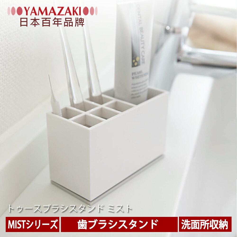 【YAMAZAKI】MIST亮彩牙刷架-白/黑/粉★衛浴收納/筆筒/刷具桶/化妝品/置物架/收納架