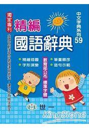 精編國語辭典(64K)