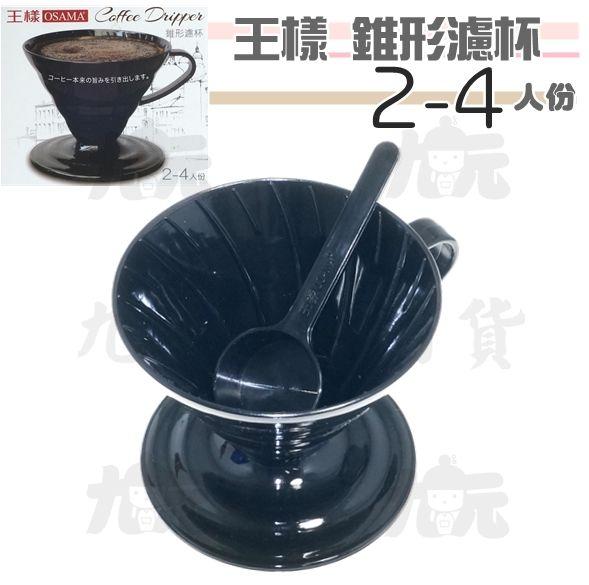 【九元生活百貨】王樣錐形濾杯2~4人份手沖式咖啡杯咖啡濾杯