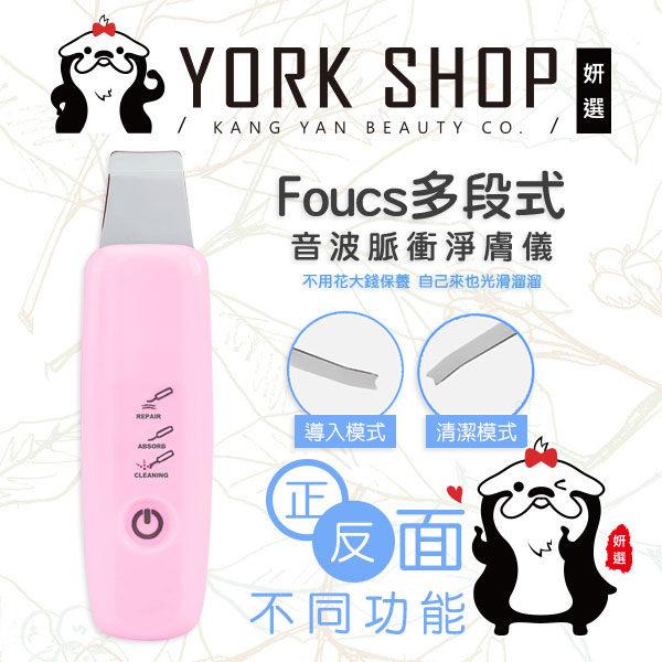 【姍伶】Focus 多段式 音波 脈衝淨膚儀