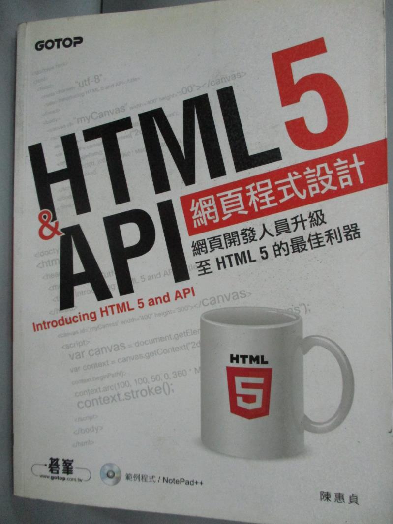 ~書寶 書T5/ _XDC~HTML 5   API 網頁程式 _陳惠貞_附光碟