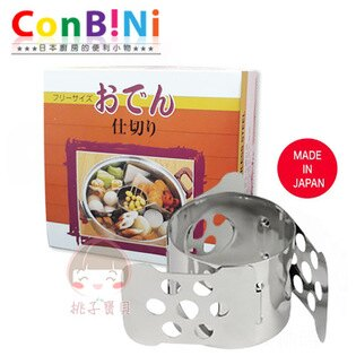 日本ConBini不鏽鋼火鍋分隔片關東煮鍋物分隔器‧日本製