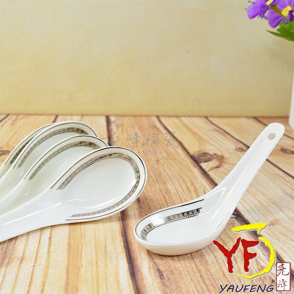 ★堯峰陶瓷★餐具系列 骨瓷 白金 中式湯匙