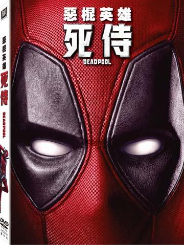 惡棍英雄:死侍 DVD