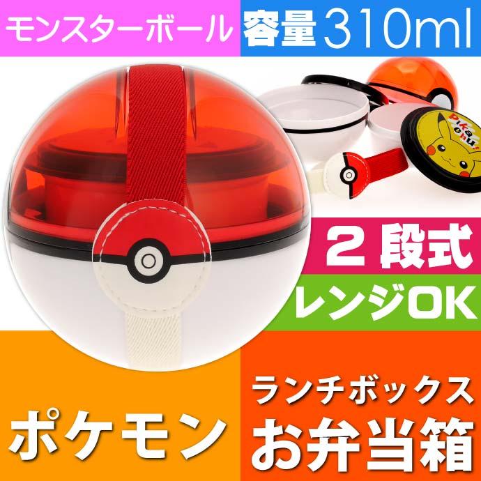 日本SKATER 寶可夢 神奇寶貝 皮卡丘 雙層便當盒 310ML -日本必買 日本樂天代購(2190) 2