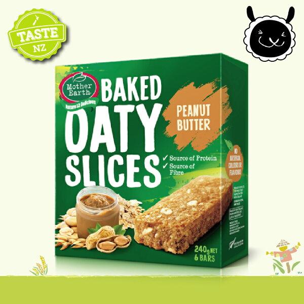 【壽滿趣】紐西蘭MotherEarth烘培燕麥棒x1盒(花生醬口味)