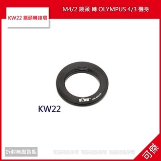可傑 KW22 鏡頭轉接環~M4  2 鏡頭 轉 OLYMPUS 4  3 機身~