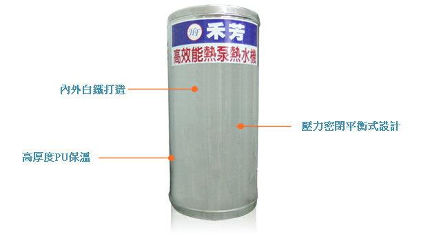熱泵熱水器(大自然的熱能銀行)