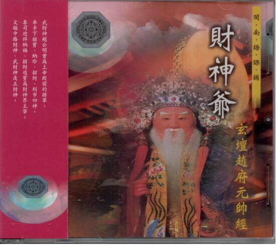 99910財神爺(玄壇趙府元帥經)閩南語課誦CD