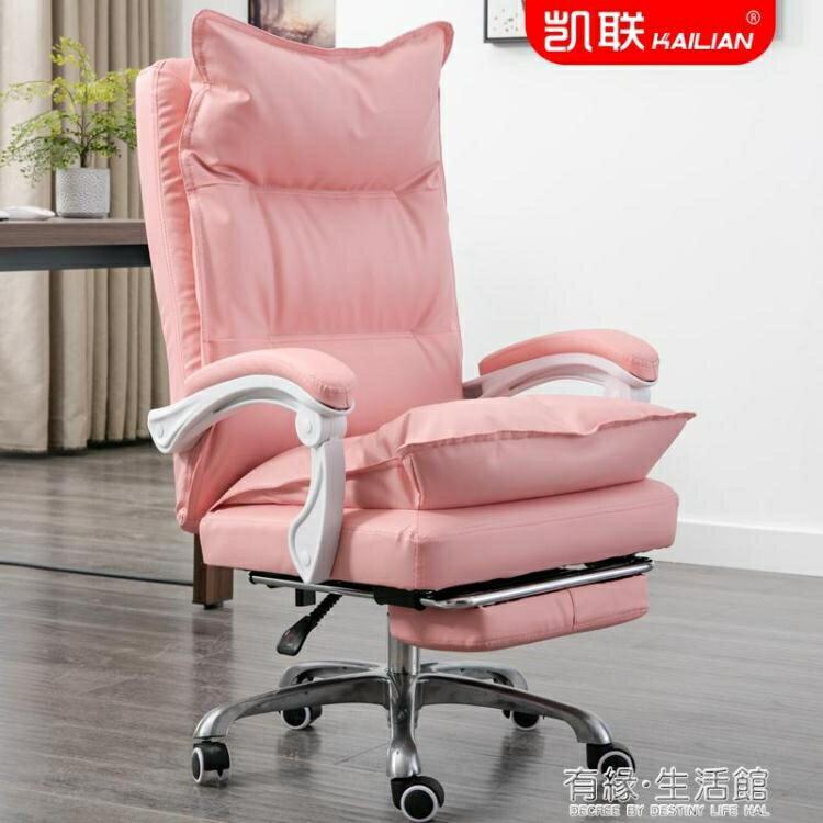 凱聯書房老板椅子辦公可躺按摩電腦椅家用轉椅電競椅女主播椅  閒庭美家全館免運