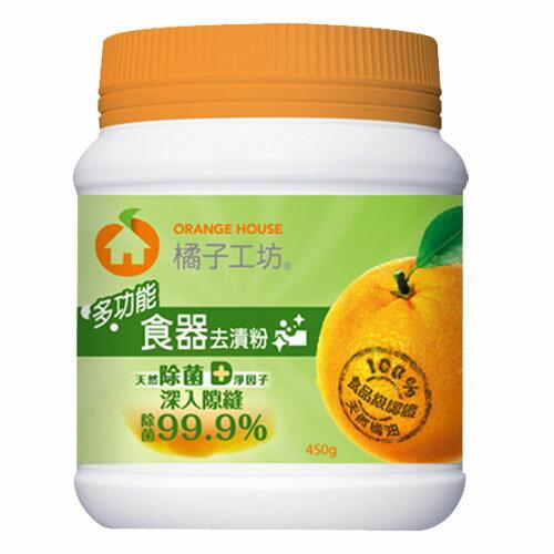 ORANGE HOUSE橘子工坊 多 食器去漬粉450g