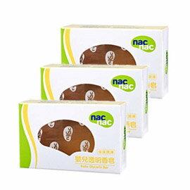 一安藥妝生活館:NacNac寶貝可愛嬰兒透明香皂75g(3個組)