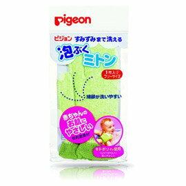 Pigeon貝親洗澡手套