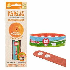 Simba小獅王辛巴 天然橙橘驅蚊手環(兒童-綠色)(4入/組)
