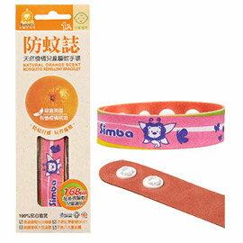 Simba小獅王辛巴 天然橙橘驅蚊手環(兒童-粉色)(4入/組)
