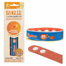 Simba小獅王辛巴 天然橙橘驅蚊手環(兒童-藍色)(4入/組)