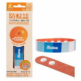 Simba小獅王辛巴 天然橙橘驅蚊手環(成人-藍色)(4入/組)