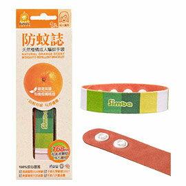 Simba小獅王辛巴 天然橙橘驅蚊手環(成人-綠色)(4入/組)
