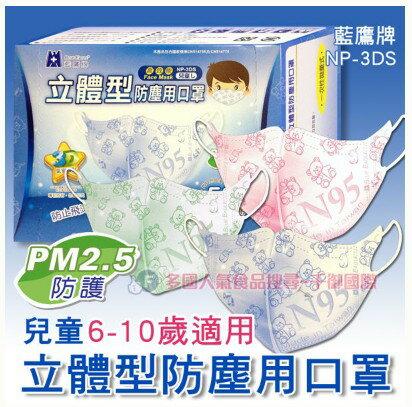 藍鷹版3D立體型防塵用口罩 防沙塵/粉塵/花粉/塵螨 (兒童用)[NP3DS]千御國際 1