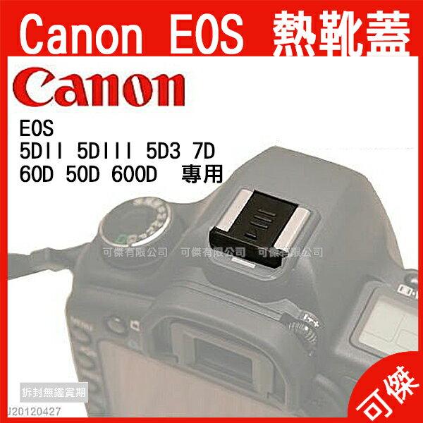 可傑 Canon EOS 適用5DII/5DIII/5D3/7D/60D/50D/600D 熱靴蓋 可正常擊發機身閃燈