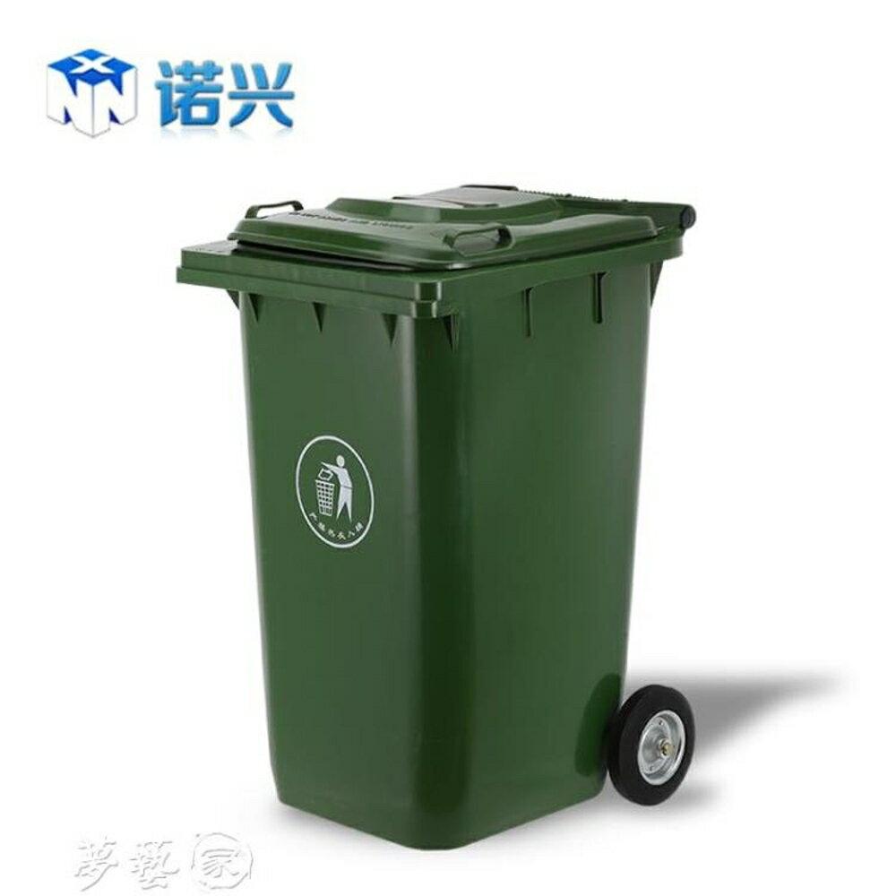 垃圾桶 諾興戶外垃圾桶大號垃圾箱240升塑料垃圾筒環衛室外120L小區帶蓋MKS 夢藝家